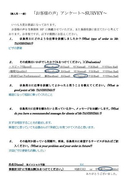 就労ビザ・中国国籍・男性・プログラマー
