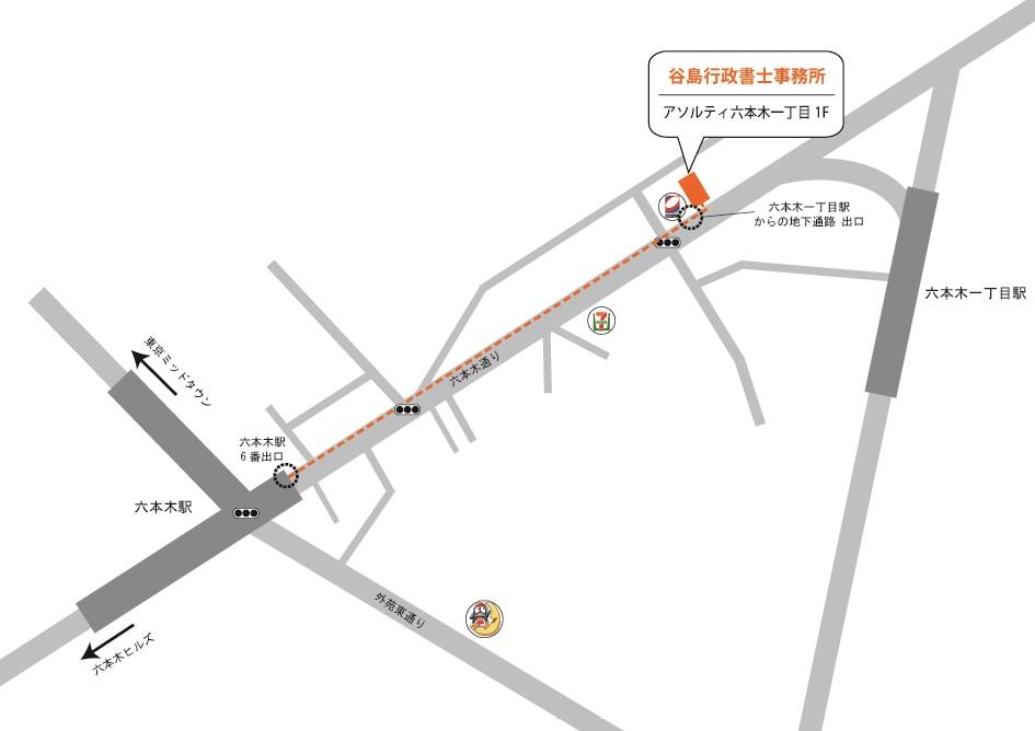 谷島行政書士事務所 地図